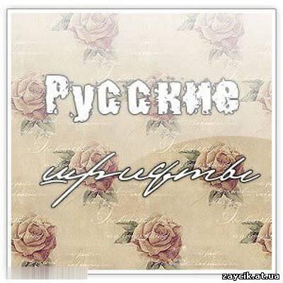 Шрифты бесплатно русские шрифты для