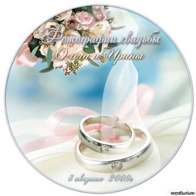 Обложка двд фото свадьбы