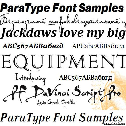 Кириллические шрифты в формате opentype