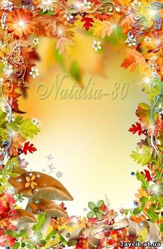 Рамочка для оформления фото - Осеннее очарование - Cкачать бесплатно