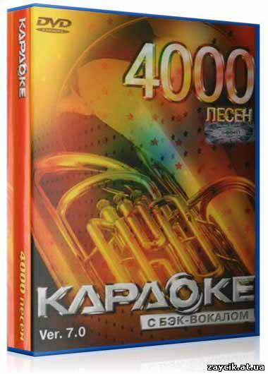 4000 Караоке Песни