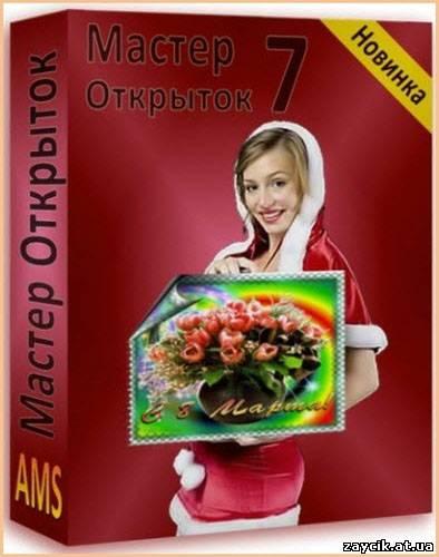 Мастер Открыток 7.25 x86+x64 2011, ENG + RUS. Скачать фильмы, сериалы ну и