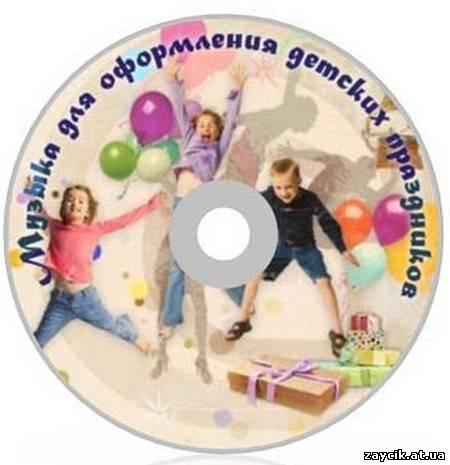 Скачать музыку на детский праздник Аниматоры Самарская улица
